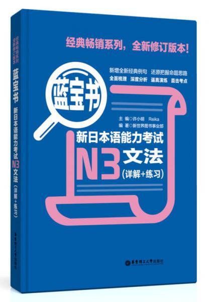 蓝宝书·新日本语能力考试N3文法(详解+练习)