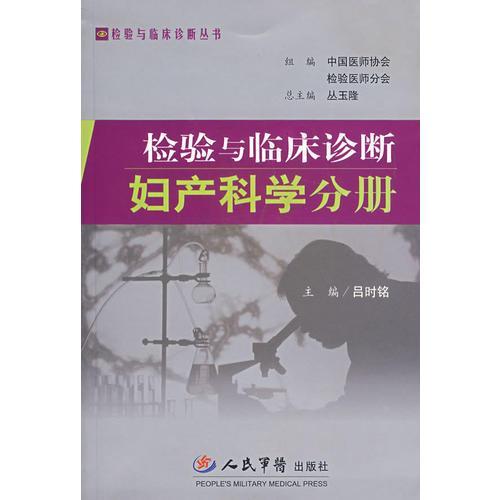 检验与临床诊断:妇产科学分册