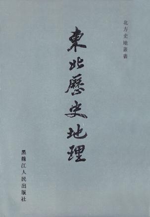 东北历史地理(第一、二卷)