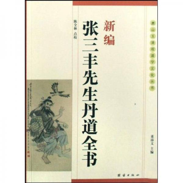 The new book by Mr. Zhang Sanfeng