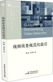 视频侦查规范化指引