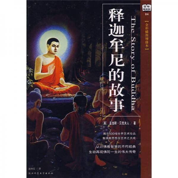 The Story of Shakyamuni