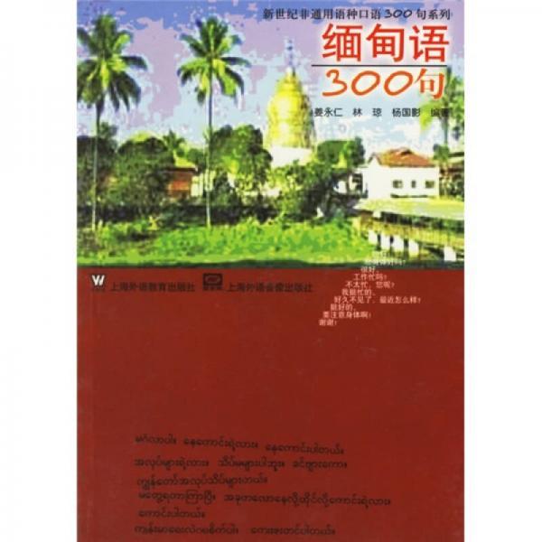 缅甸语300句