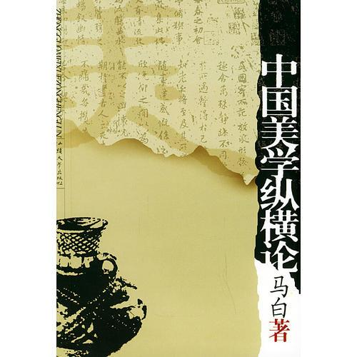 中国美学纵横论