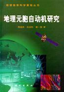 地理元胞自动机研究(地球信息科学基础丛书)
