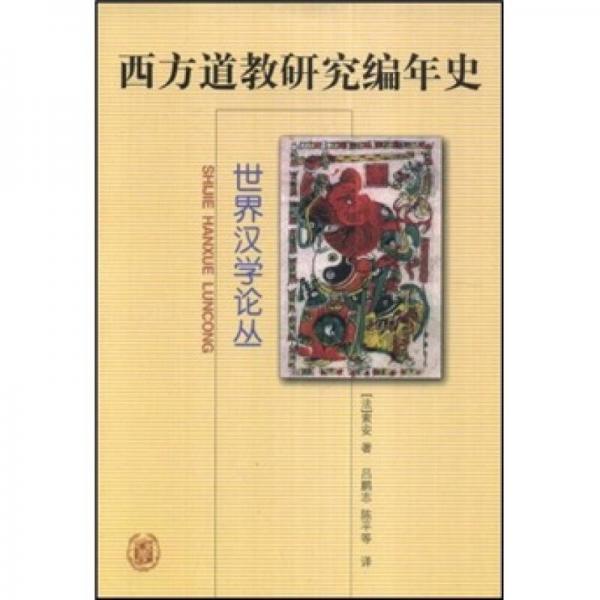 西方道教研究编年史