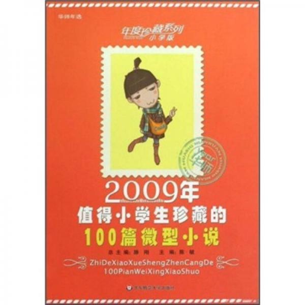 2009年值得小学生珍藏的100篇微型小说(小学版)