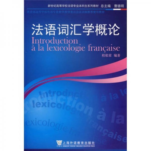 法语词汇学概论