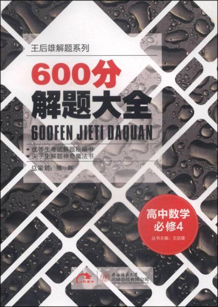 王后雄解题系列·600分解题大全:高中数学(必修4 2014版)