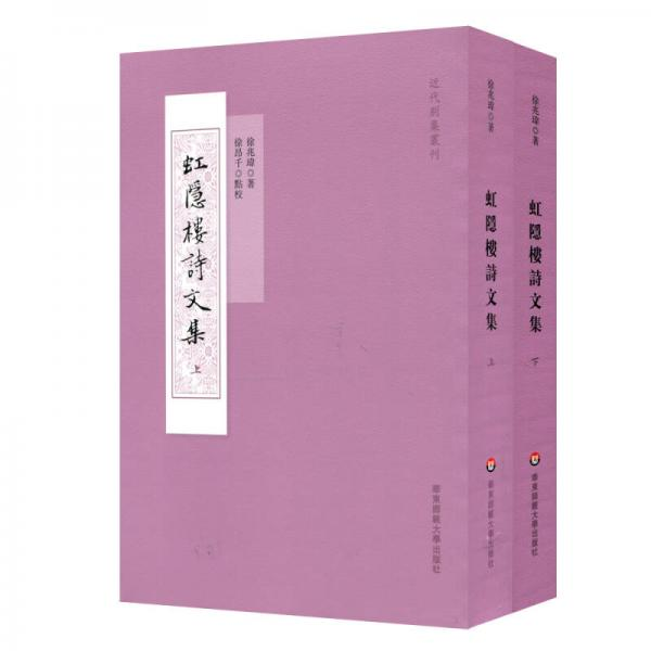 Hongyinlou Poetry Collection