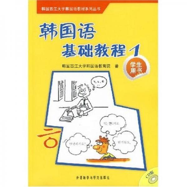 韩国西江大学韩国语教材系列丛书:韩国语基础教程1(学生用书)