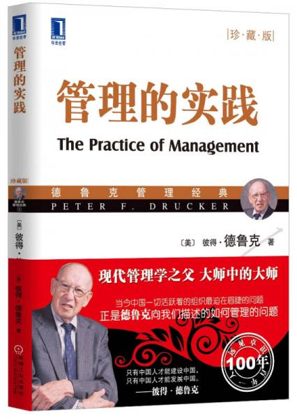 Management Practice (Collector's Edition)