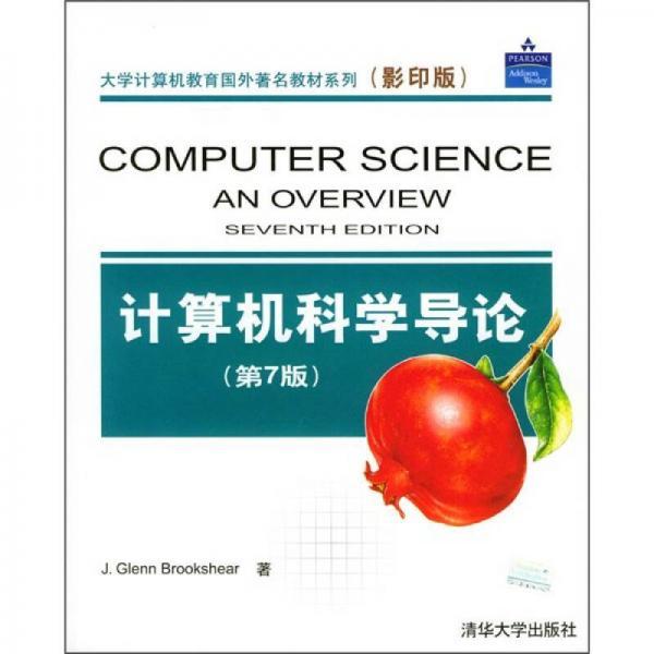 计算机科学导论