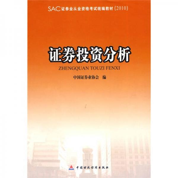 The textbook for the securities industry qualification examination: securities investment analysis (2010)