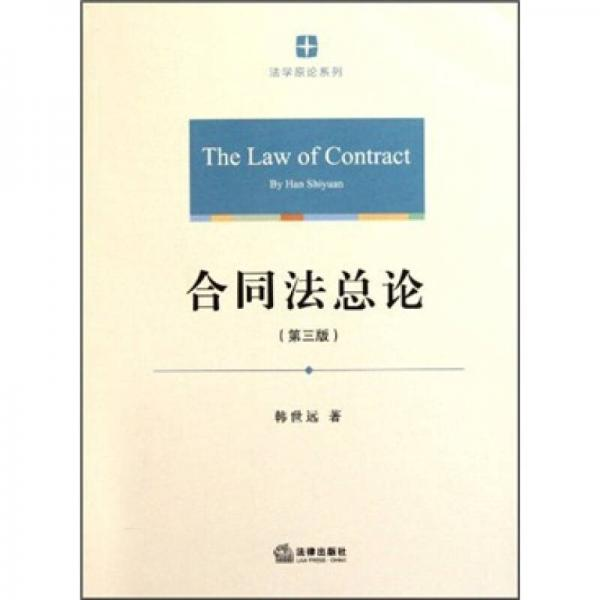 General Introduction to Contract Law