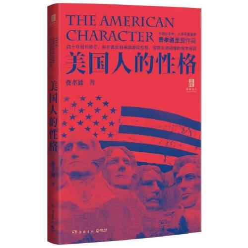 """美国人的性格(""""国家与人""""丛书重磅作品!中国社会学、人类学奠基者费孝通代表作)"""