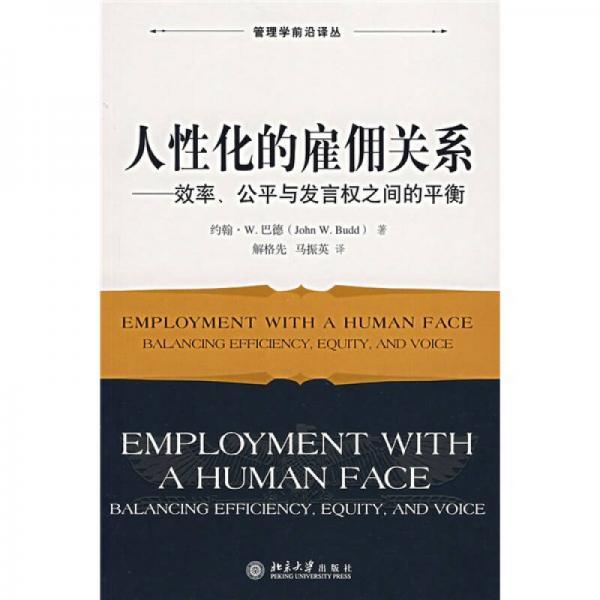 人性化的雇佣关系