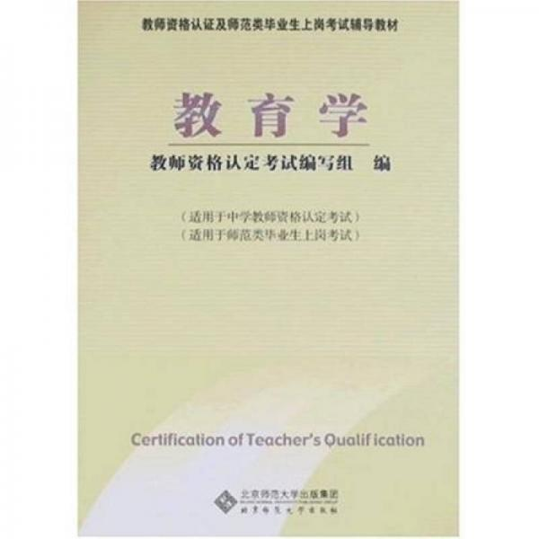 Teacher qualification and teaching materials for graduate examinations for teachers: education
