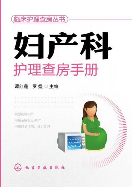 妇产科护理查房手册