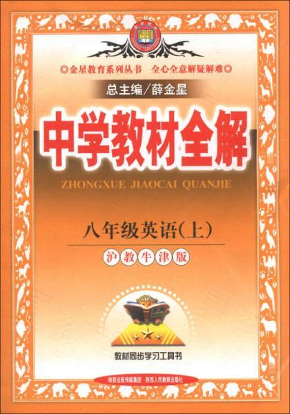 金星教育系列丛书·中学教材全解:8年级英语(上)(沪教牛津版)(2013版)