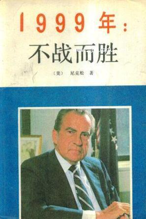 1999年:不战而胜