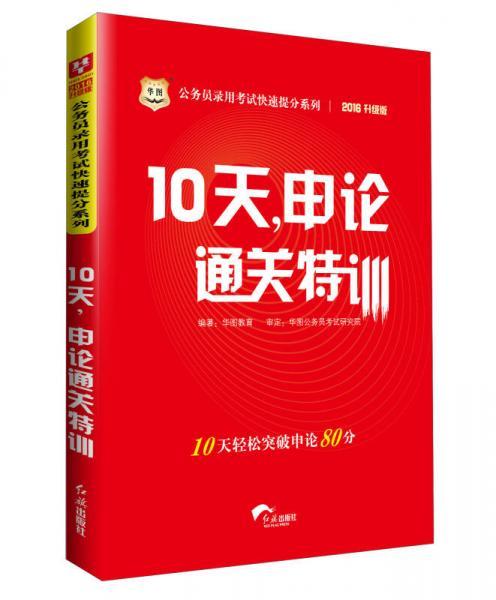 华图·公务员录用考试快速提分系列:10天,申论通关特训(2016升级版)