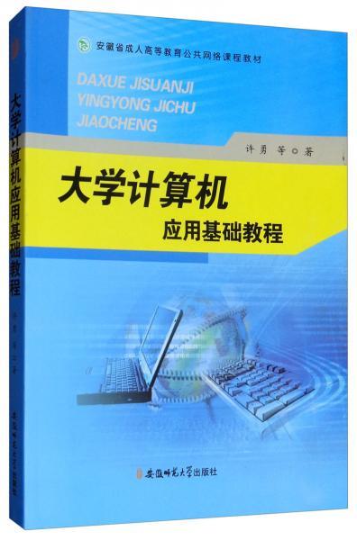 大学计算机应用基础教程/安徽省成人高等教育公共网络课程教材