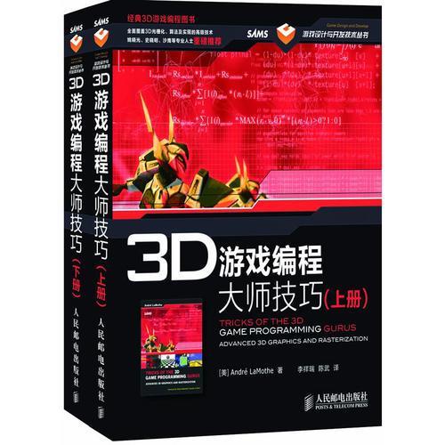 3D游戏编程大师技巧(上下册)