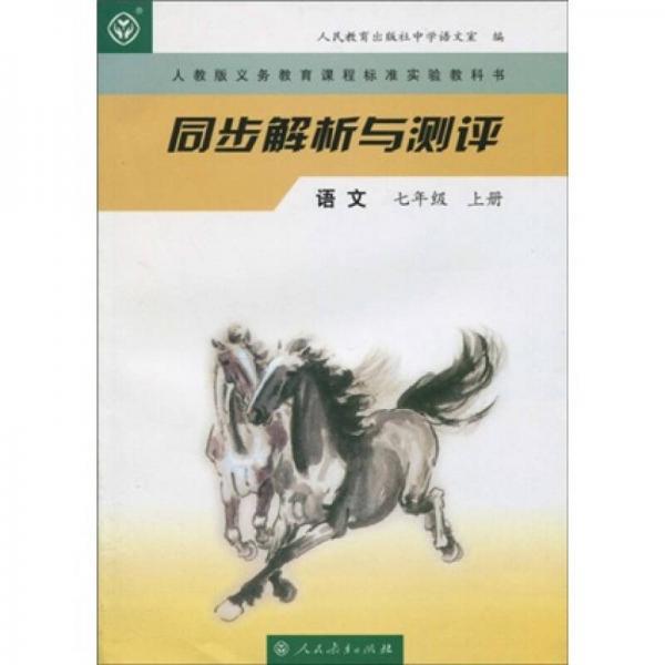 人教版义务教育课程标准实验教科书·同步解析与测评:语文7年级(上册)
