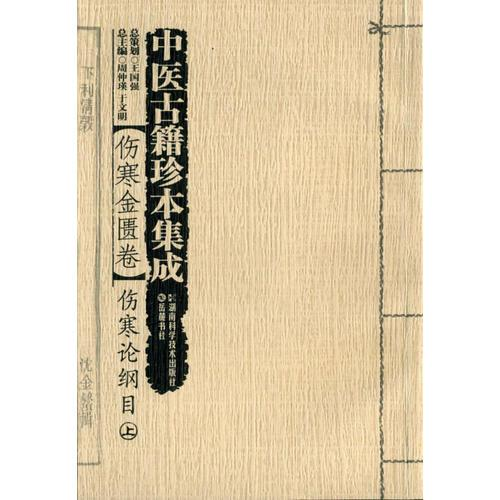 中医古籍珍本集成【伤寒金匮卷】 伤寒论纲目 (上、下)