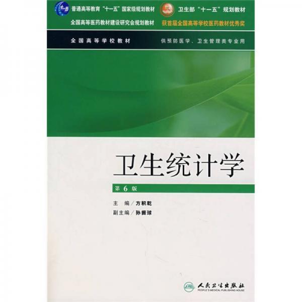 """卫生部""""十一五""""规划教材:卫生统计学(第6版)"""