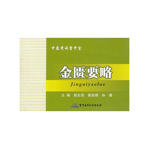 Essentials of Jin Kui——Traditional Chinese Medicine Examination