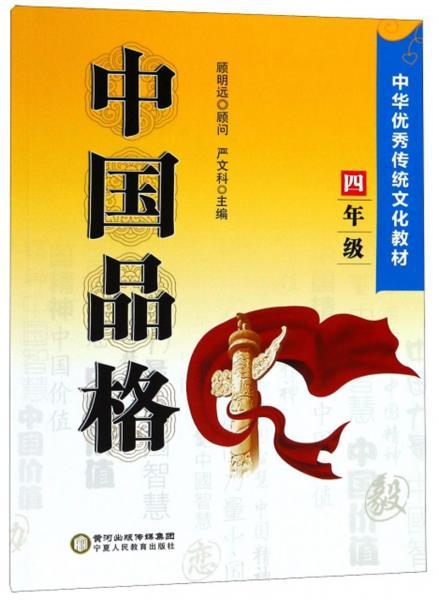 中国品格(四年级)/中华优秀传统文化教材
