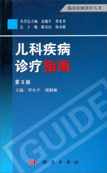 临床医师诊疗丛书:儿科疾病诊疗指南(第3版)