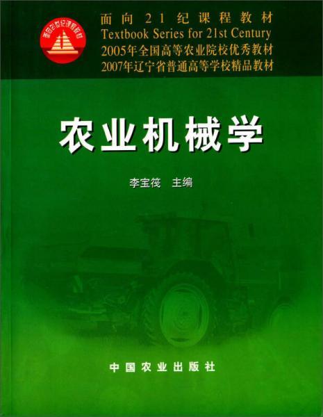 农业机械学