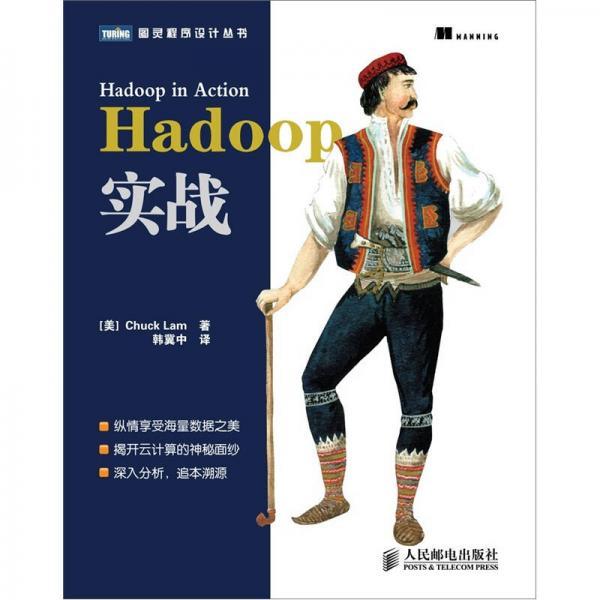 Hadoop瀹���