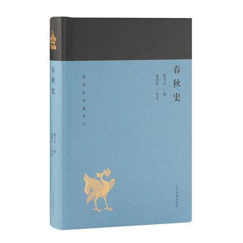 春秋史(蓬莱阁典藏系列)