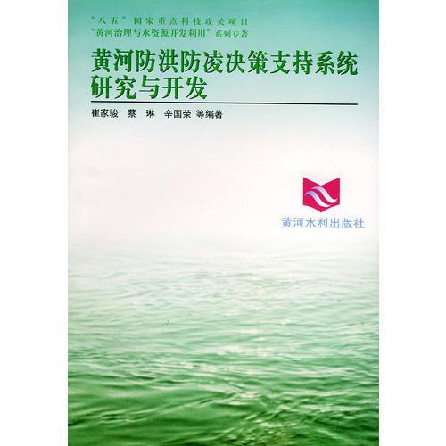 黄河防洪防凌决策支持系统研究与开发