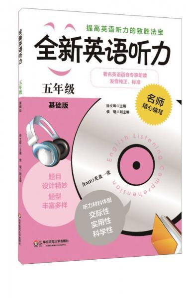 全新英语听力:五年级(基础版)