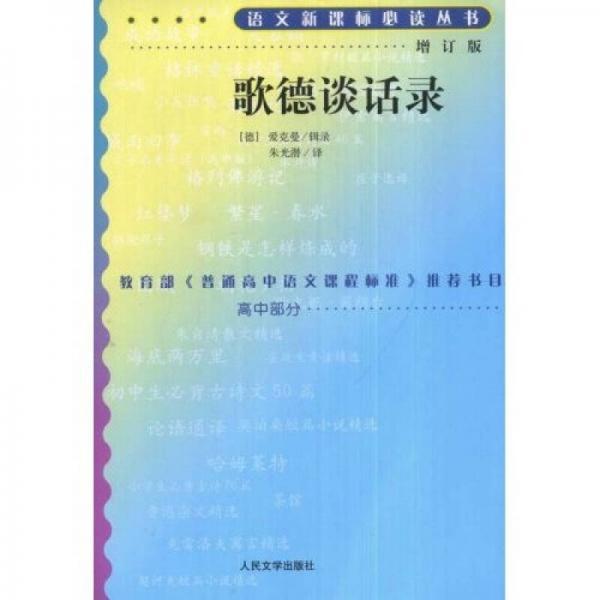 歌德谈话录(增订版)/语文新课标必读