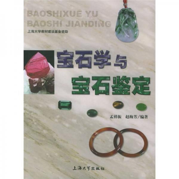 宝石学与宝石鉴定