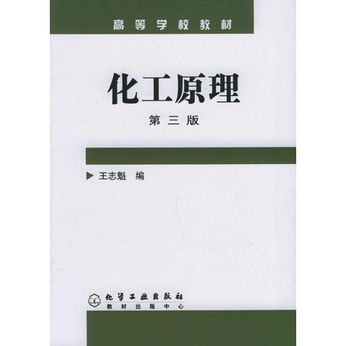 化工原理(第三版)