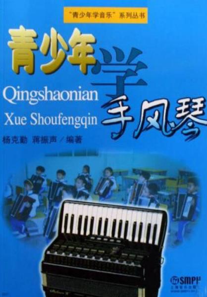 青少年学手风琴