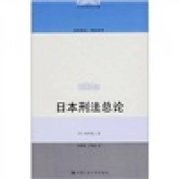 Monographs on Japanese Criminal Law (Third Edition)