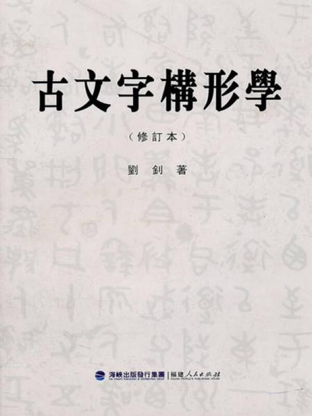 古文字构形学