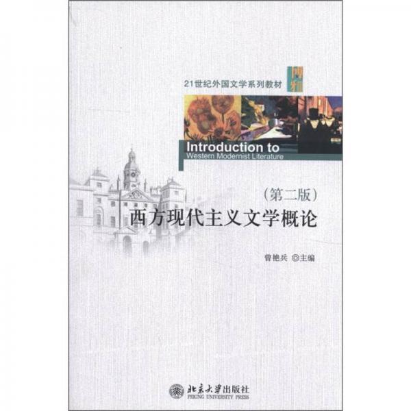 21世纪外国文学系列教材:西方现代主义文学概论(第2版)