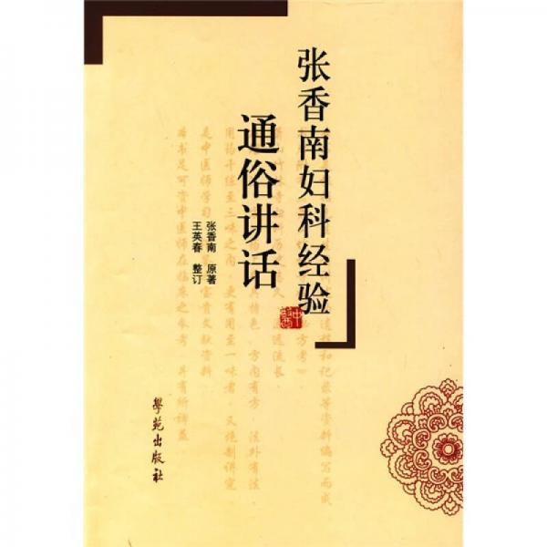 Zhang Xiangnan Gynecological Experience Popular Speech