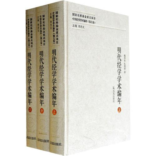 Academic Chronology of Classical Studies of the Ming Dynasty (Volume VII of Chinese Academic Classics of Classics) (3 volumes)