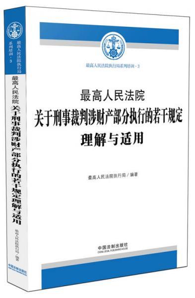 最高人民法院关于刑事裁判涉财产部分执行的若干规定理解与适用