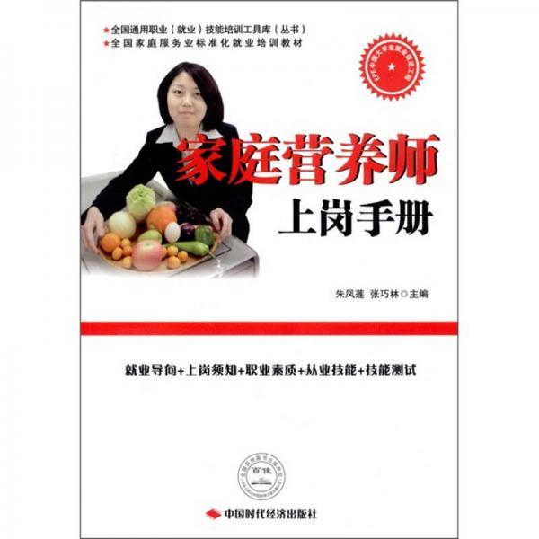 家庭营养师上岗手册